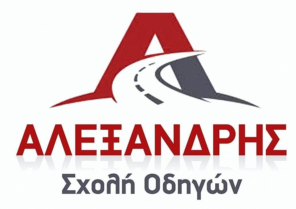 Σχολή Οδηγών Γιάννης Αλεξανδρής